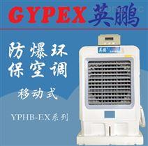 英鹏防爆环保空调-冷风机YPHB-08EX