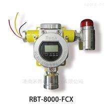 氟利昂气体检测RBT-8000-FCX型气体探测器