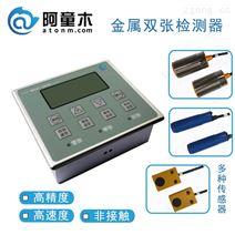 印铁机金属片料重叠检测器,送料双张检测