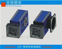 DT280精密斜齿减速机