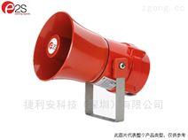 E2S BEXL15系列報警喇叭