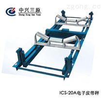 ICS-20A型电子皮带秤