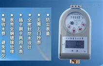 南京智能水表價格-報價多少