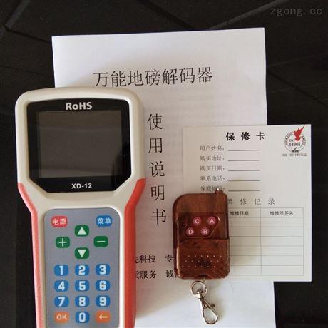 王家渠电子秤无线解码器
