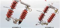 HY5W5系列可卸式避雷器