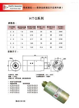 恒成液压HTG可持续增压液压增压器