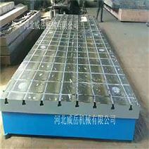 铸铁T型槽平台 可定制 规格齐全 质量有保障