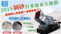 新型液压开箱制砂机 矿石制砂设备