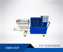 GLSP-3型砂漿噴涂機