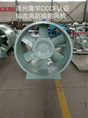 隆宇消防排煙風機設備