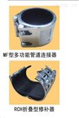 管道连接修补器-玻璃钢夹砂管修补