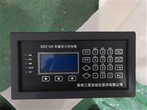 SY2105徐州三原自動化稱重積算儀