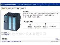 西門子CPU315-2DP