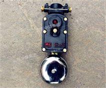 BAL矿用隔爆型连击电铃