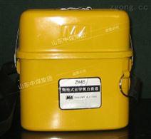 ZH45化學氧自救器