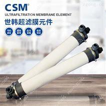 世韓超濾膜裝置 浸沒式膜元件 CSM膜代理