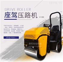 1噸小型座駕壓路機 名牌發動機 質量保障