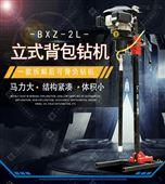輕便取芯鉆機BXZ-2L立式背包地質勘探鉆機