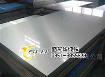 純鐵 電工純純鐵薄板 盛龍華直供
