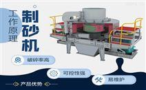 新型鵝卵石制砂機生產標準