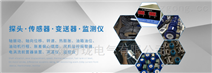 透平軸振動探變送器JX5220XLF-20-50