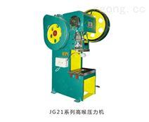 JG21系列高喉壓力機