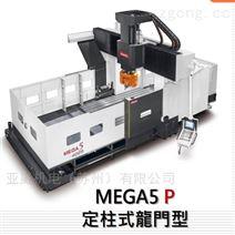 臺灣亞崴機電MEGA5P-5025五軸加工中心