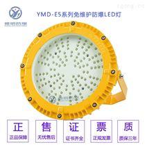 工业LED防尘防腐防水防爆灯40w50W60W