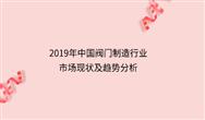 2019年中国阀门制造行业市场现状及趋势分析