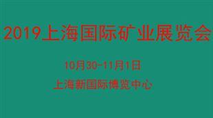 2019上海國際 礦業技術與裝備展覽會